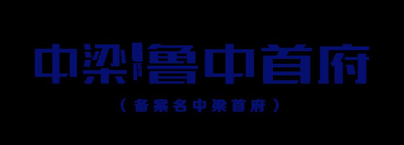 中梁·鲁中首府